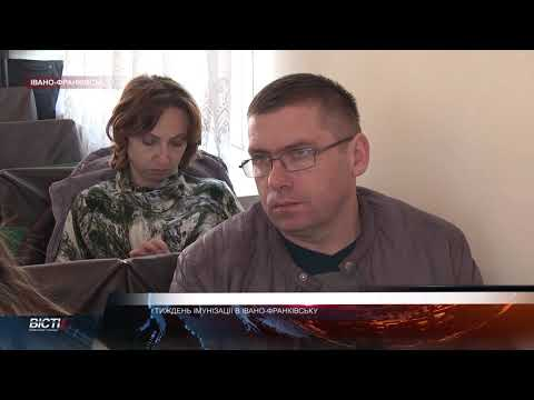 Тиждень імунізації в Івано-Франківську