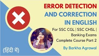 Error Detection And Correction for SSC CGL/ CHSL/ Banking Exams (हिंदी में) - Complete Course Part 2
