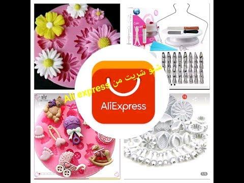 اجيو تشوفو مشترياتي من  #Ali express#