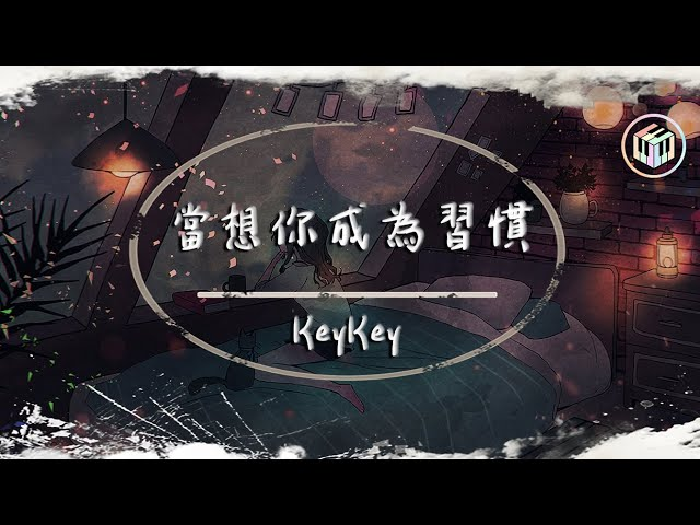 KeyKey - 當想你成為習慣【動態歌詞】「當想你成為遺憾 一個人也算圓滿」♪