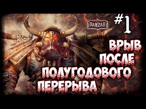 видео: panzar new - Врыв после полугодового перерыва #1
