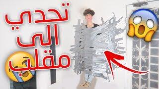مقلب اللصق على الجدار ! ( بغيت اموت شوفوا ايش صار !!!)