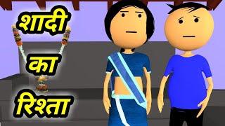 JOKE OF - SHADI KA RISHTA ( शादी का रिश्ता ) - bolta comedy