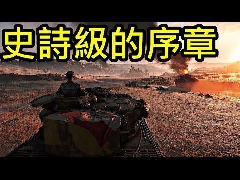 這個序章讓我重新認識戰爭!!戰地風雲5 Battlefield V