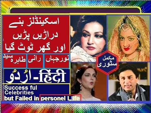 PAKISTANI SUCCESSFUL CELEBRITIES SINGER  BUT FAILED IN PERSONNEL LIFE 2018