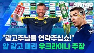 유로 2020 스폰서 수난시대…호날두를 겨냥한 우크라이나 캡틴 야르몰렌코 / 스포츠머그