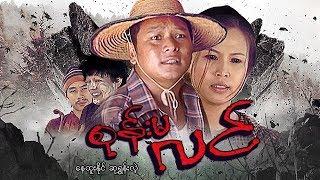 Myanmar Movies-Sone Ma Lin-Nay Htoo Naing, Su Shoon Liae
