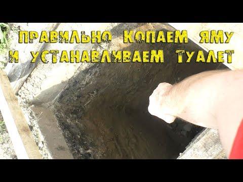 Допили сам Как выкопать яму и установить туалет