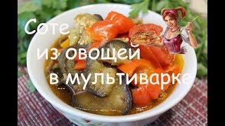 Соте из овощей в мультиварке. Рецепт соте с баклажанами в мультиварке