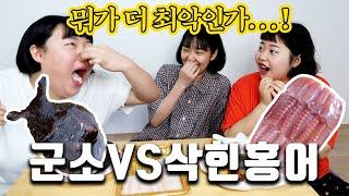 [미미여고] 군소 VS 삭힌 홍어 최악의 해산물 넘버원…