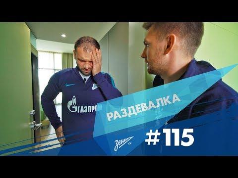 «Раздевалка» на «Зенит-ТВ»: выпуск №115