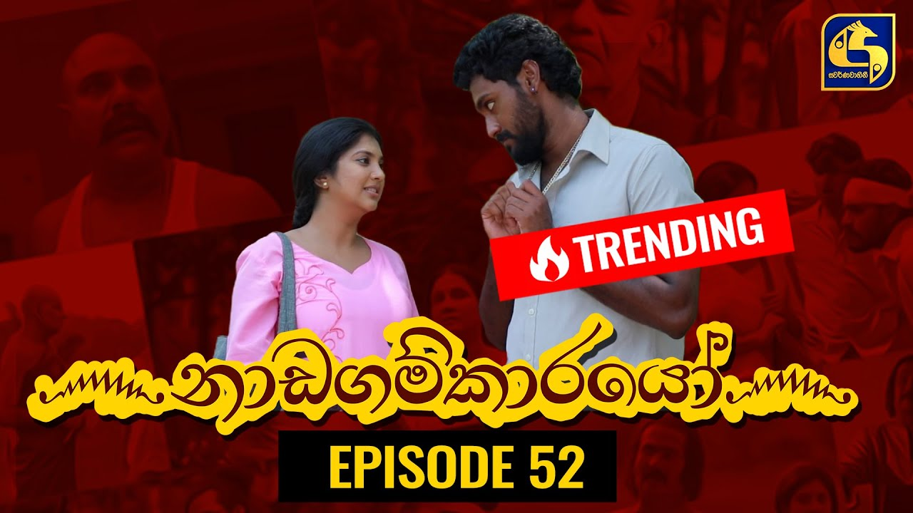 Download Nadagamkarayo Episode 52 ||''නාඩගම්කාරයෝ'' || 30th March 2021