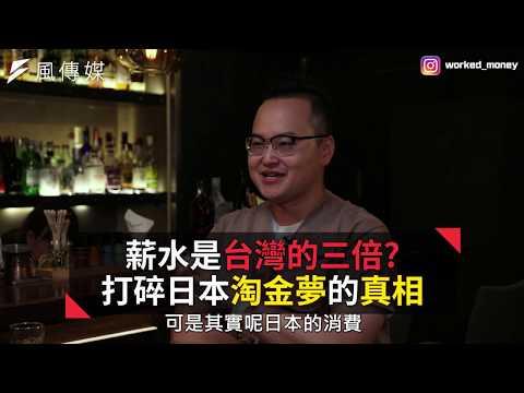 【下班經濟學精華】薪水是台灣的三倍? 打碎日本淘金夢的真相