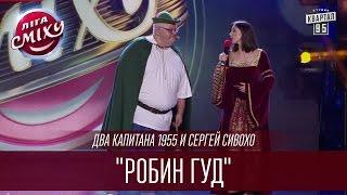 'Робин Гуд' по версии команды Два капитана 1955 и Сергея Сивохо | Летний кубок Лиги Смеха 2016