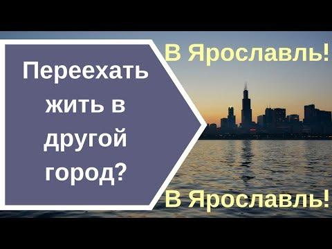 Переехать жить в другой город? В Ярославль!
