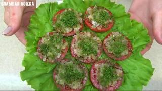 Закуска из помидор - постой пошаговый рецепт