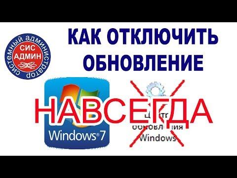 Как отключить обновление Windows 7 / полностью навсегда