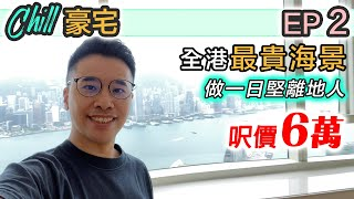 Publication Date: 2020-10-16 | Video Title: 【Chill 豪宅】名鑄 180 維港夜景|過億豪宅 香港最