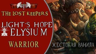 🔴 WOW Classic Light's Hope/Elysium Warrior