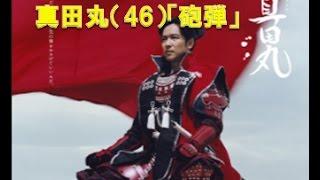 真田丸(46)「砲弾」 2016年11月20日(日) 20時00分~20時45分 の放送...