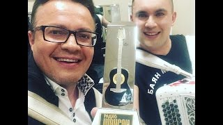 Еще одна премия от радио Шансон в нашу коллекцию! Сергей Войтенко и Баян Микс