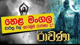 RAVANA | Episode 51 | රාවණා | 20 - 06 - 2019 | SIYATHA TV Thumbnail