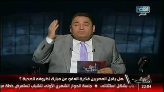 محمد على خير : هل انت ممكن توافق على العفو عن مبارك!
