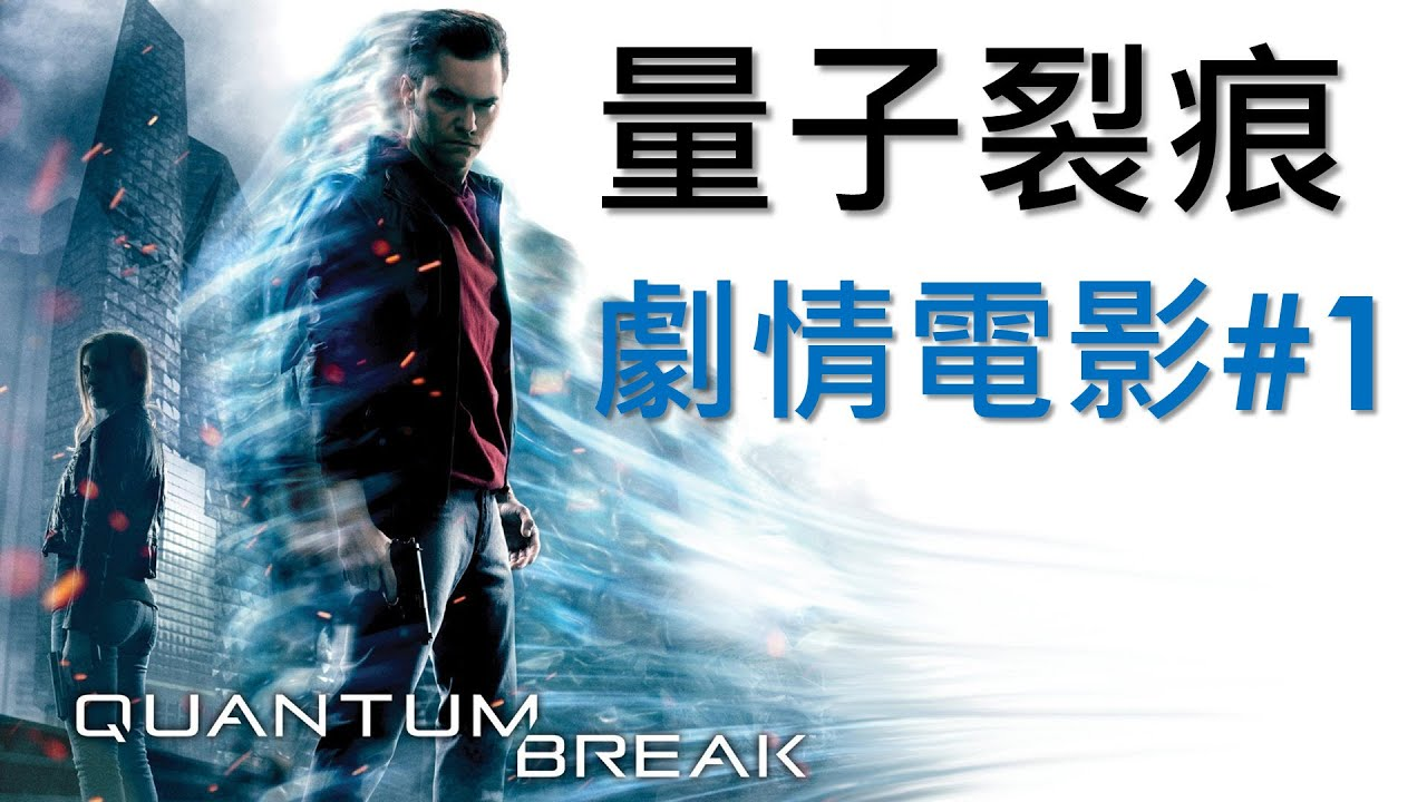 《量子裂痕》劇情電影 第一集 時間就是頭號殺手 Quantum Break Game Movie Ep1 - YouTube