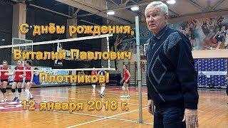 Волейбол. С днем рождения, Виталий Павлович Плотников!