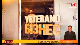 Veterano бізнес: 4 серія – Вікна-новини – 07.09.2017