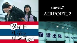 2014年11月──海外初イベント出演のために、メンバーはタイへ渡航しまし...