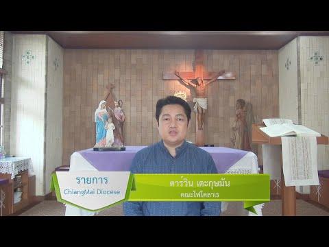 รายการ chiangmai diocese ครอบครัว EP.5 ตอนที่ 24
