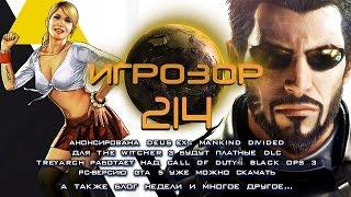 Смотрите в 214м выпуске  Анонсирована Deus Ex Mankind Divided  Для The Witcher 3 будут платные DLC  Treyarch работает над