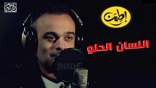 ٤٠ - اللسان الحلو |  محمد هشام
