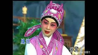 粵劇 寶蓮燈 梁玉嶸 李淑勤 麥玉清 李池湘 盧海潮 梁暉 朱小冰 cantonese opera