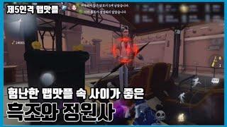 【맵맛플】 맵맛플속..화목한 우산 유치원..?! | 제…