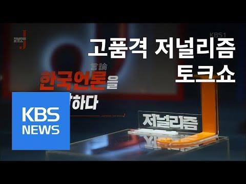 [저널리즘 토크쇼J] 한국 언론을 말하다 / KBS뉴스(News)