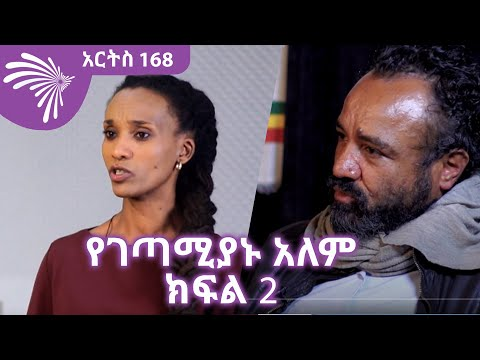የገጣሚያኑ አለም -  ክፍል 2  | Arts Tv World