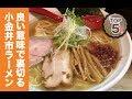 小金井市の極上ラーメンランキングTOP5! の動画、YouTube動画。