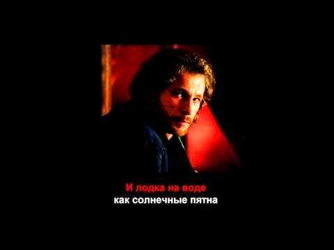Игорь Тальков - Чистые пруды (караоке)