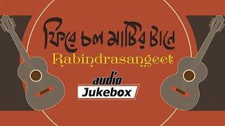 Phire Chol Matir Tane   Tapasi Roy Choudhury  Rabindrasangeet   Audio jukebox