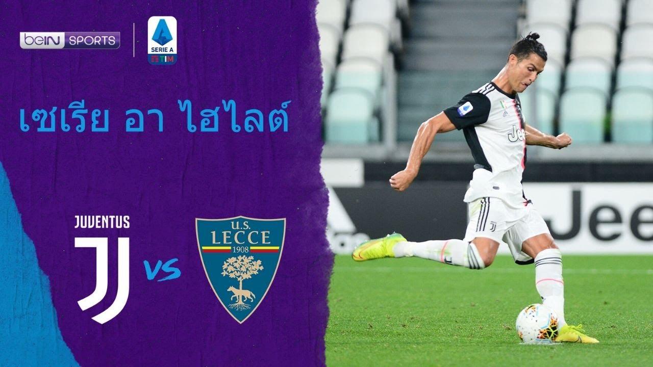 ยูเวนตุส 4-0 เลชเช่ | เซเรีย อา ไฮไลต์ Serie A 19/20