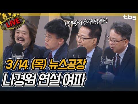 박지원, 최배근, 정이나, 썬킴, 권순정, 김진애 | 김어준의 뉴스공장