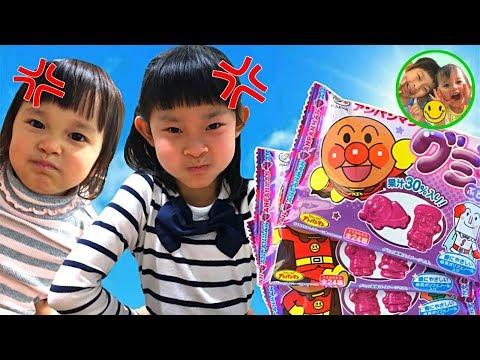 アンパンマングミ隠された! アンパンマン おもちゃ 寸劇 公園 お外あそび いたずら かくれんぼ 2歳 姉妹
