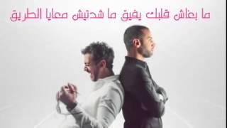 اغنيه مغربيه انتي باغيه واحد يكون دمه بارد YouTube