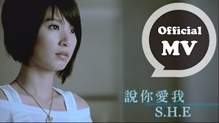 S.H.E [說你愛我 Say You Love Me] Official Music Video