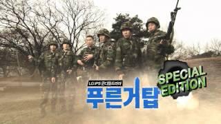 푸른거탑 LG IPS 스페셜 에디션_예고편(15초)