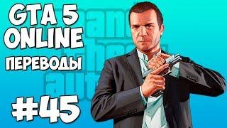 GTA 5 Online Смешные моменты 45 (приколы, баги, геймплей)