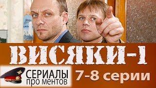 Сериал Висяки 1 сезон 7,8 серия / Дело № 4 «Скелет в шкафу» (сериалы про ментов)