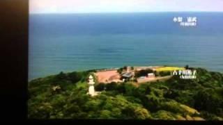 千葉県いすみ市岬町和泉にある太東埼灯台、長嶋一茂主演ポストマンより。